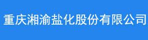 重庆湘渝州盐化股份有限公司