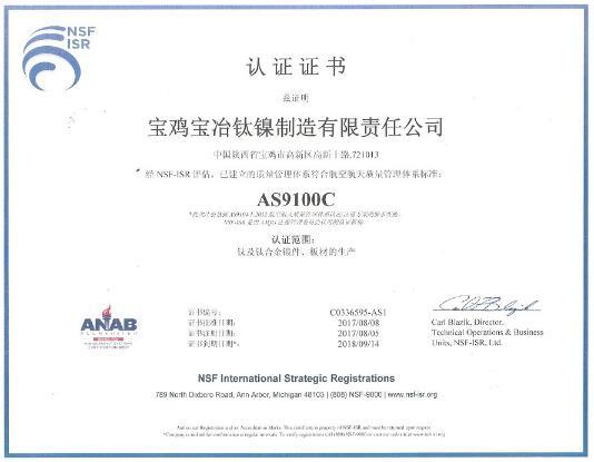 宝鸡宝冶钛镍制造公司取得航空航天质量管理认证
